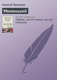 Алексей Лукьянов - Миленький