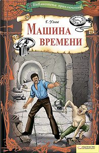 Герберт Уэллс -Машина времени (сборник)