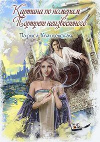 Лариса Хващевская -Картина пономерам. Портрет неизвестного