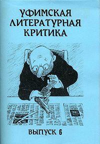 Эдуард Байков -Уфимская литературная критика. Выпуск 6