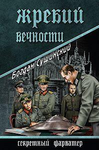 Богдан Сушинский -Жребий вечности