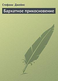 Стефани Джеймс -Бархатное прикосновение