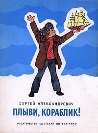 Сергей Александрович - Плыви, кораблик!