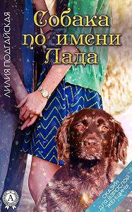 Лилия Подгайская -Собака по имени Лада