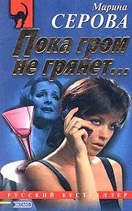 Марина Серова -Казусы частного сыска