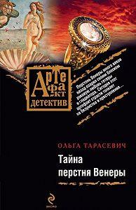 Ольга Тарасевич -Тайна перстня Венеры