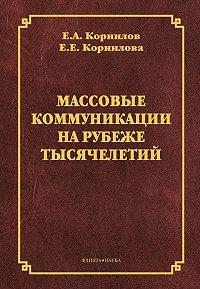 Е. Е. Корнилова -Массовые коммуникации на рубеже тысячелетий