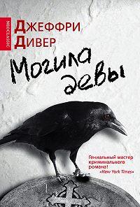 Джеффри Дивер -Могила девы