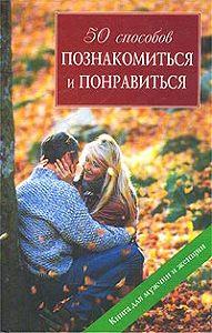Шерин Вульф -50 способов познакомиться и понравиться