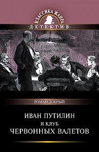 Роман Добрый - Иван Путилин и Клуб червонных валетов (сборник)