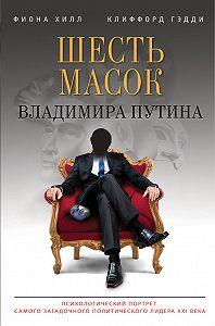 Фиона Хилл, Клиффорд Гэдди - Шесть масок Владимира Путина