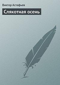 Виктор Астафьев -Слякотная осень