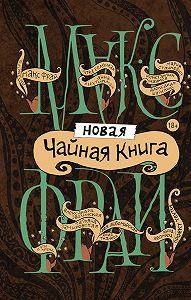 Александра Зволинская -Новая чайная книга (сборник)