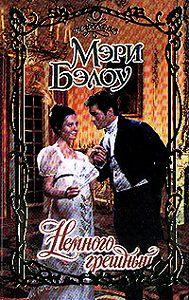 Мэри Бэлоу -Немного грешный
