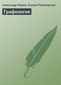 Александр Морок, Ксения Разумовская - Графология