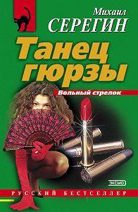 Михаил Серегин -Танец гюрзы