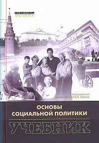 Коллектив авторов -Основы социальной политики