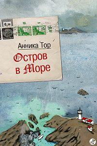 Анника Тор -Остров в море