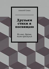 Алексей Сизых -Друзьям стихи я посвящаю