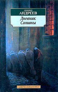 Леонид Андреев -Дневник Сатаны