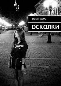 Бризин Корпс - Осколки