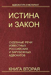 Иван Козаченко -Истина и закон. Судебные речи известных российских и зарубежных адвокатов. Книга 2
