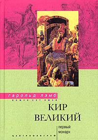 Гарольд Лэмб - Кир Великий. Первый монарх