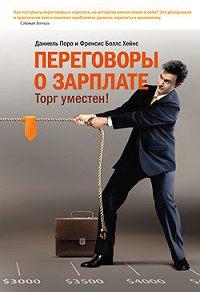 Даниель Поро -Переговоры о зарплате. Торг уместен!