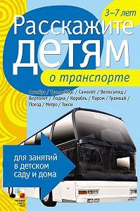 Э. Л. Емельянова -Расскажите детям о транспорте