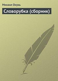 Михаил Окунь - Словорубка (сборник)