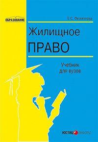 Е. С. Филиппова -Жилищное право