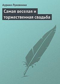 Аурика Луковкина -Самая веселая и торжественная свадьба