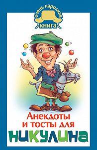 Юлия Бекичева -Анекдоты и тосты для Никулина