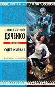 Марина и Сергей Дяченко -Одержимая