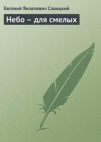 Евгений Савицкий -Небо – для смелых