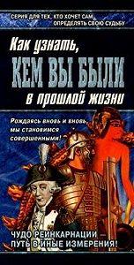 Александр Ходус -Книга перевоплощений. Кем Вы были в прошлой жизни?