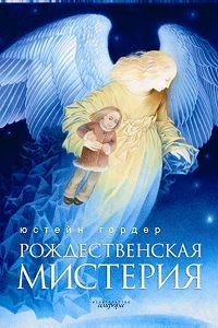 Юстейн Гордер -Рождественская мистерия