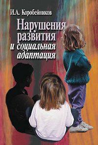 Игорь Коробейников -Нарушения развития и социальная адаптация