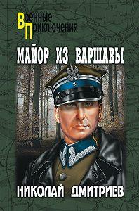 Николай Дмитриев - Майор из Варшавы