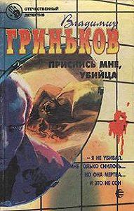 Владимир Гриньков -Приснись мне, убийца