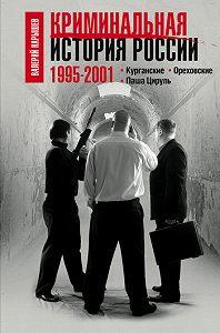 Валерий Карышев -Криминальная история России. 1995–2001. Курганские. Ореховские. Паша Цируль