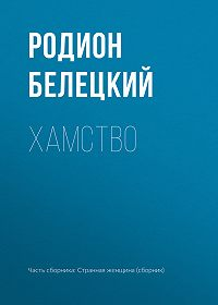 Родион Белецкий -Хамство