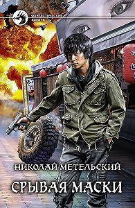 Николай Метельский -Срывая маски