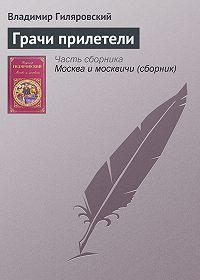 Владимир Гиляровский -Грачи прилетели