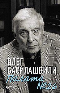 Олег Басилашвили -Палата № 26. Больничная история