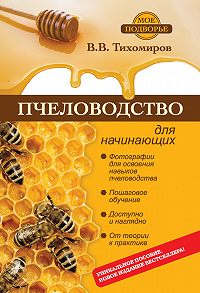 Вадим Тихомиров -Пчеловодство для начинающих