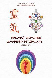 Николай Журавлев -Базовый курс Дао Рейки‐Иггдрасиль