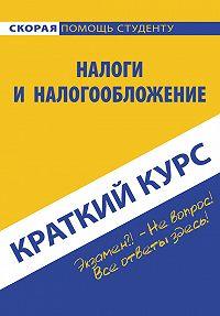 Светлана Ефимова -Налоги и налогообложение