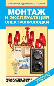 Валентина Назарова -Монтаж и эксплуатация электропроводки. Выключатели, розетки, щитки, светильники