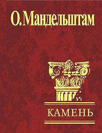 Осип Мандельштам - Камень (сборник)